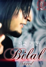 Mohabbat Yeh - Bilal Saeed