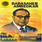 Dr. Babasaheb Ambedkar Mp3 Songs