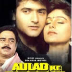 Aulad Ke Dushman Mp3 Songs